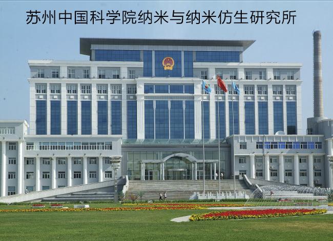苏州中国科学院纳米与纳米仿生研究所