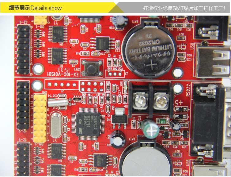 led显示屏控制器smt贴片加工