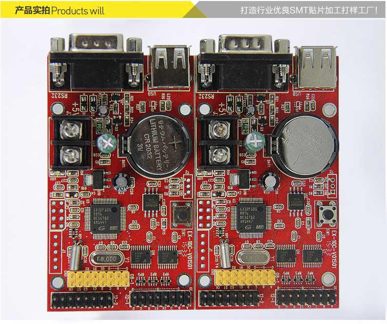 LED显示屏控制器DIP插件加工
