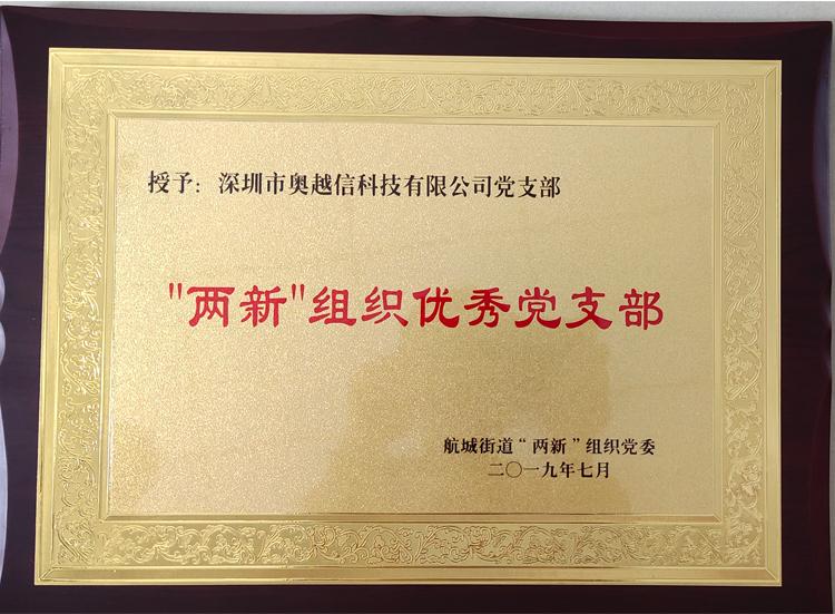 """喜讯:奥越信党支部获""""两新""""组织优秀党支部称号"""