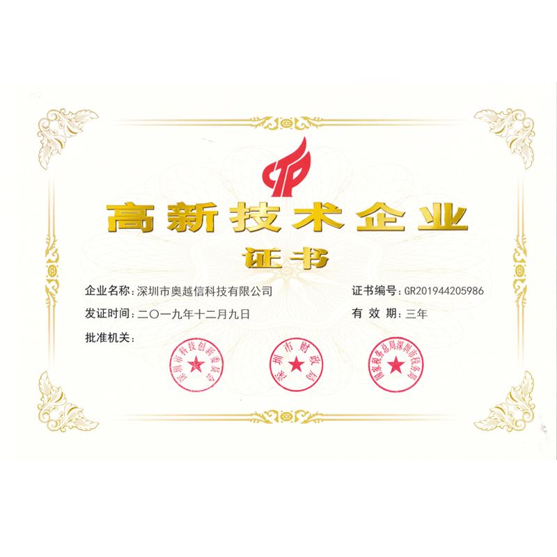 """喜讯!热烈祝贺我司获得""""国家高新技术企业证书"""""""